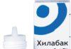 Хилабак глазные капли: инструкция по применению, цена, отзывы, аналоги