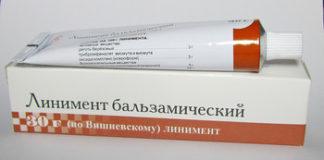 Линимент бальзамический по Вишневскому: инструкция по применению, цена, отзывы, аналоги