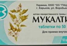 Мукалтин: инструкция по применению таблеток, цена, отзывы, аналоги
