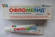 Офломелид мазь: инструкция по применению, цена, отзывы, аналоги