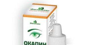 Окапин глазные капли: инструкция по применению, цена, отзывы, аналоги