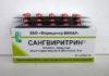 Сангвиритрин: инструкция по применению, цена, отзывы, аналоги