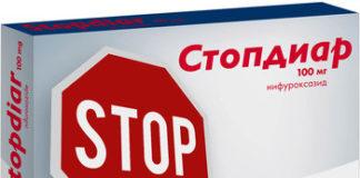 Стопдиар: инструкция по применению таблеток, цена, отзывы, аналоги