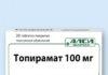 Топирамат: инструкция по применению, цена, отзывы, аналоги