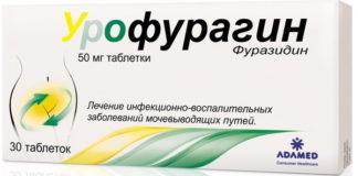 Урофурагин: инструкция по применению, цена, отзывы, аналоги