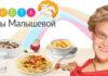 Диета Елены Малышевой для похудения: меню на неделю и каждый день, таблица продуктов, мнение врачей и отзывы худеющих