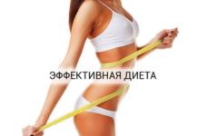 Эффективная диета для похудения на 10 кг в домашних условиях