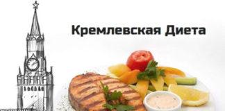 Кремлевская диета: полная таблица и меню на неделю