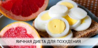 Яичная диета на 4 недели: подробное меню на каждый день, отзывы с фото, результаты